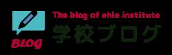 ehle blog